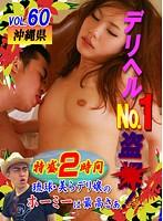 デリヘルNo.1盗●!(60)~琉球・美らデリ嬢のホーミーは最高さぁ