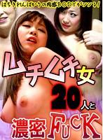 ムチムチ女20人と濃密FUCK〜はちきれんばかりの肉感BODYがソソる! ダウンロード