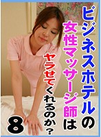 (parathd00990)[PARATHD-990] ビジネスホテルの女性マッサージ師はヤラせてくれるのか?(8) ダウンロード