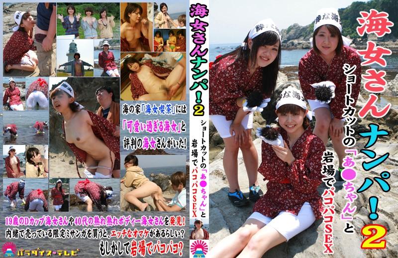 海女さんナンパ!(2)〜ショートカットの「あ●ちゃん」と岩場でパコパコSEX