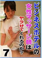 (parathd01004)[PARATHD-1004] ビジネスホテルの女性マッサージ師はヤラせてくれるのか?(7) ダウンロード