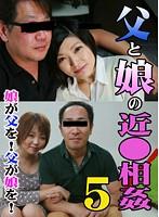 父と娘の近●相姦(5)〜娘が父を!父が娘を!