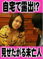 (parathd01013)[PARATHD-1013] 自宅で露出!?見せたがる未亡人 ダウンロード