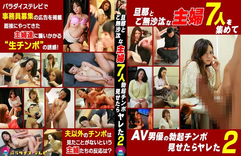 人妻の手コキ無料熟女動画像。旦那とご無沙汰な主婦7人を集めてAV男優の勃起チンポ見せたらヤレた(2)