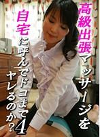 (parathd01027)[PARATHD-1027] 高級出張マッサージを自宅に呼んでドコまでヤレるのか?(4) ダウンロード
