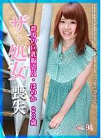 ザ・処女喪失(94)~生娘の人生初エッチに完全密着!