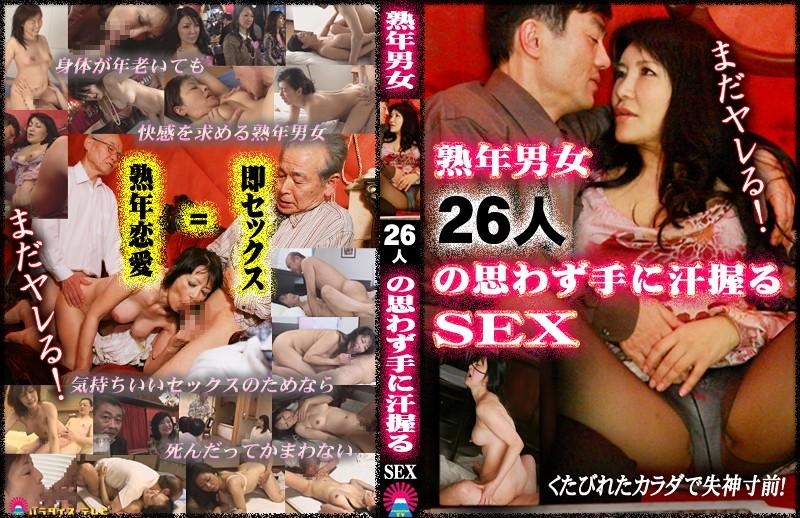 熟女のsex無料動画像。くたびれたカラダで失神寸前!