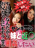 (parathd01064)[PARATHD-1064] ヤンキーの妹と近●相姦したい!ヤリマンなんだからお兄ちゃんにもヤラせろ ダウンロード