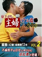 昼下がりの主婦リアル盗●24時(2)〜麻美(42歳)結婚歴13年