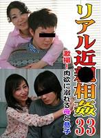 リアル近●相姦(33)〜激撮!肉欲に溺れる母と息子