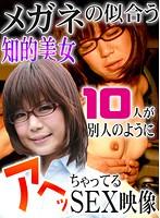 メガネの似合う知的美女10人が別人のようにアヘッちゃってるSEX映像