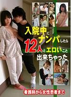 「入院中にナンパしたら12人とエロいこと出来ちゃった~看護師から女性患者まで」のパッケージ画像