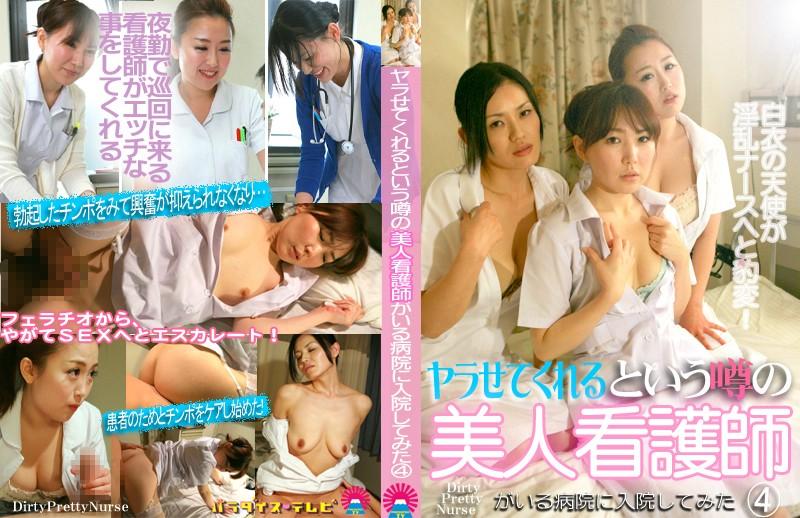 [PARATHD-1132] ヤラせてくれるという噂の美人看護師がいる病院に入院してみた(4)