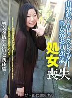 「ザ・処女喪失(96)〜生娘の人生初エッチに完全密着!」のパッケージ画像