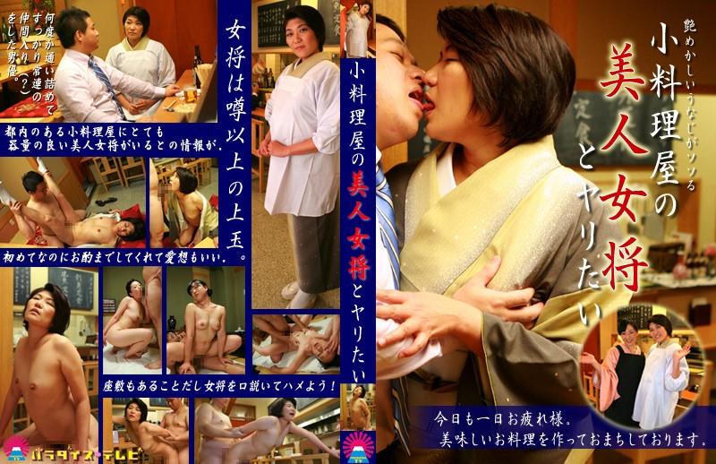 艶めかしいうなじがソソる小料理屋の美人女将とヤリたいの無料動画!