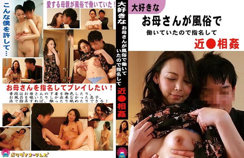 お風呂にて、お母さんの近親相姦無料熟女動画像。大好きなお母さんが風俗で働いていたので指名して近●相姦(1)