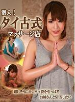 (parathd01200)[PARATHD-1200] 潜入!タイ古式マッサージ店〜嬉しそうにキンタマ袋を引っぱるお姉さんとSEXしたい ダウンロード