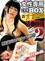女性専用ビデオBOXのオナニー盗●映像(2)~男を連れ込みハメちゃう娘も!?