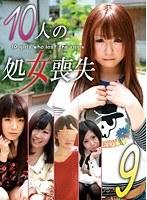 10人の処女喪失(9) ダウンロード