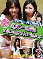 平均バストAカップ!日本一微乳の多い埼玉でナンパ即ハメ(2)