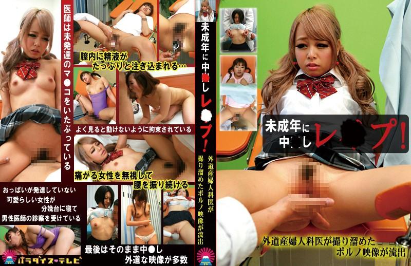 [PARATHD-1268] 未成年に中●しレ●プ!外道産婦人科医が撮り溜めたポルノ映像が流出