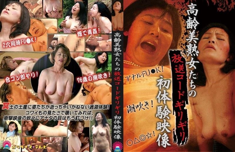 熟女のsex無料動画像。高齢美熟女たちの放送コードギリギリ初体験映像~アナルFUCK!