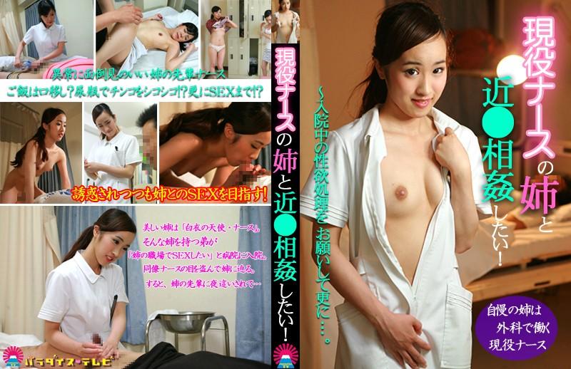 [PARATHD-1283] 現役ナースの姉と近●相姦したい!~入院中の性欲処理をお願いして更に…。