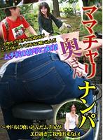 ママチャリ奥さんナンパ〜サドルに喰い込んだムチ尻がエロ過ぎて我慢出来ない! ダウンロード