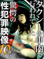 (parathd01289)[PARATHD-1289] タクシーの車内で行われていた驚愕の性犯罪映像10連発! ダウンロード