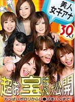 「美人女子アナ30人!超お宝エロ映像大公開~おっぱいポロリからレ●プ本ハメまで!」のパッケージ画像