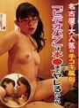 名古屋で大人気の手コキ風俗「ビデオパブ」は本●までヤレるらしい!?