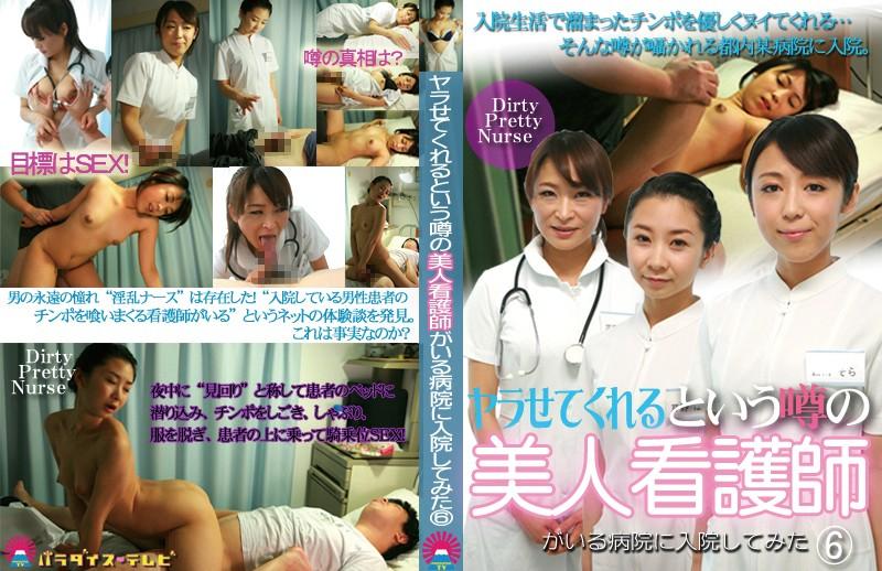 [PARATHD-1336] ヤラせてくれるという噂の美人看護師がいる病院に入院してみた(6)