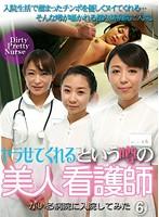 「ヤラせてくれるという噂の美人看護師がいる病院に入院してみた(6)」のパッケージ画像
