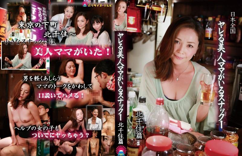 [PARATHD-1385] 日本全国 ヤレる美人ママがいるスナック(1)~北千住篇 熟女
