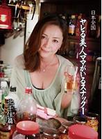 日本全国 ヤレる美人ママがいるスナック(1)〜北千住篇