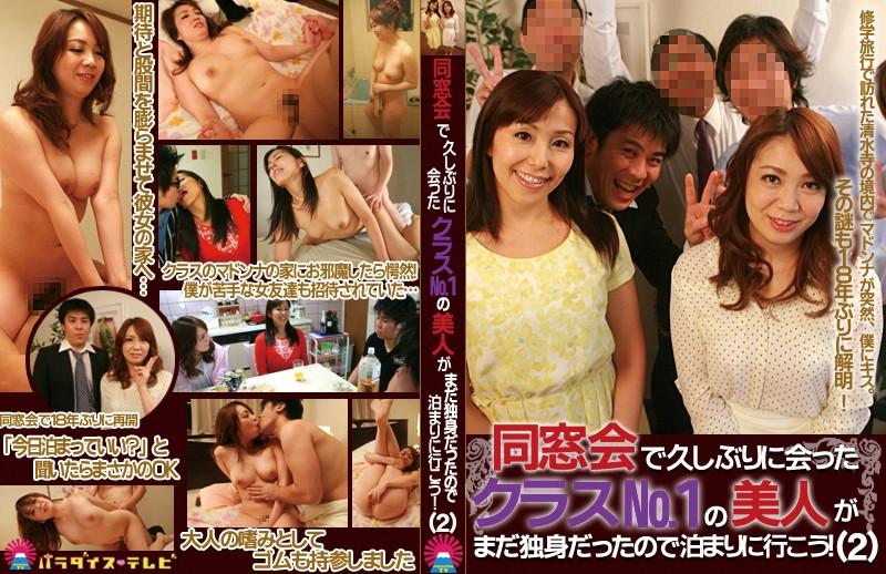 [PARATHD-1404] 同窓会で久しぶりに会ったクラスNo.1の美人がまだ独身だったので泊まりに行こう!(2)