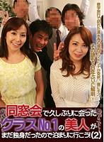 同窓会で久しぶりに会ったクラスNo.1の美人がまだ独身だったので泊まりに行こう!(2)