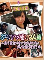 ぶらりハメ撮り2人旅(1)〜若手監督が今いちばんヤリたいAV女優とSEX三昧 ダウンロード