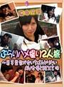 ぶらりハメ撮り2人旅(1)~若手監督が今いちばんヤリたいAV女優とSEX三昧