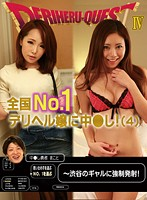 全国No.1デリヘル嬢に中●し!(4)〜渋谷のギャルに強制発射!