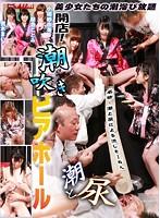 (parathd01430)[PARATHD-1430] 開店!潮吹きビアホール〜美少女たちの潮浴び放題 ダウンロード