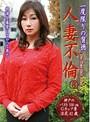 一度限りの背徳人妻不倫(8)~神戸のバスト100cmGカップ妻・涼花42歳
