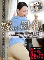 嫁の母親が卑猥な腰つきでメスの匂いをプンプンさせるので襲わずにはいられない(2) ダウンロード