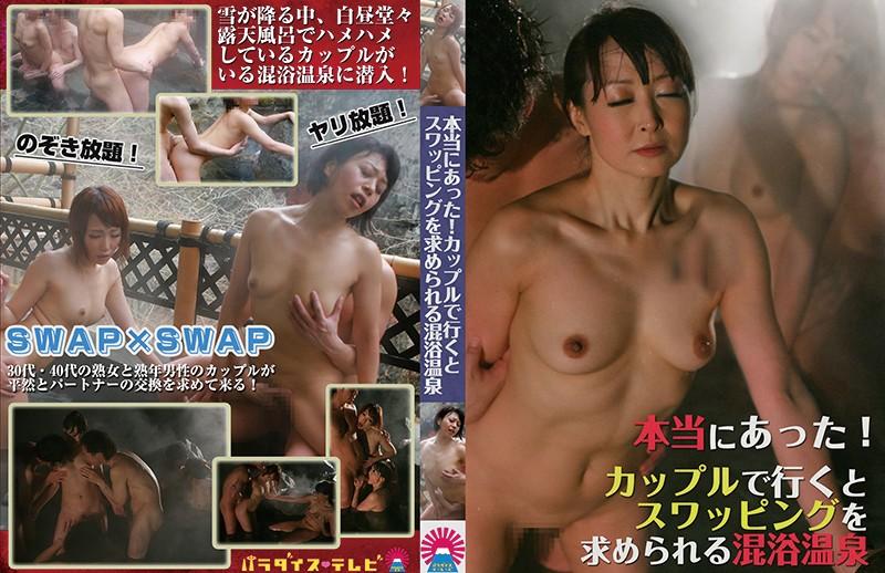 温泉にて、中年の美女の寝取られ無料熟女動画像。本当にあった!