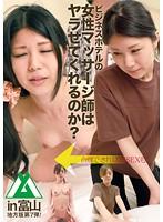 (parathd01503)[PARATHD-1503] ビジネスホテルの女性マッサージ師はヤラせてくれるのか?in富山 ダウンロード