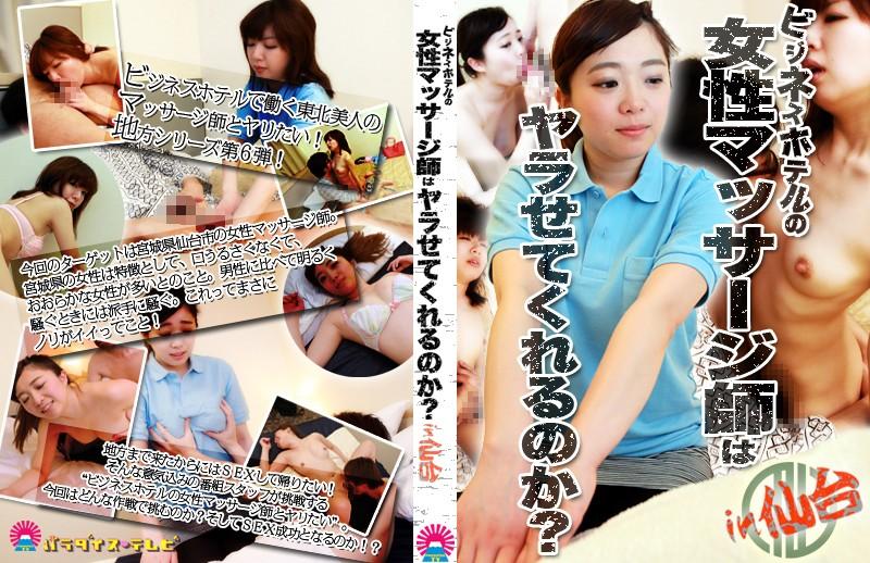 (parathd01510)[PARATHD-1510] ビジネスホテルの女性マッサージ師はヤラせてくれるのか?in仙台 ダウンロード