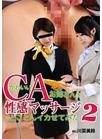 かわいいCAのお姉さんを性感マッサージでとことんイカせてみた(2) ダウンロード
