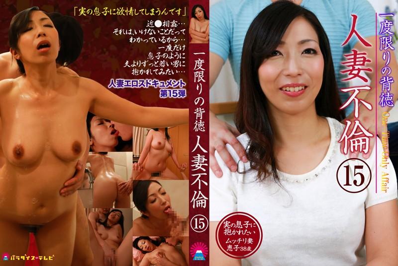 巨乳の熟女の絶頂無料動画像。一度限りの背徳人妻不倫(15)~実の息子に抱かれたいムッチリ妻・恵子38歳