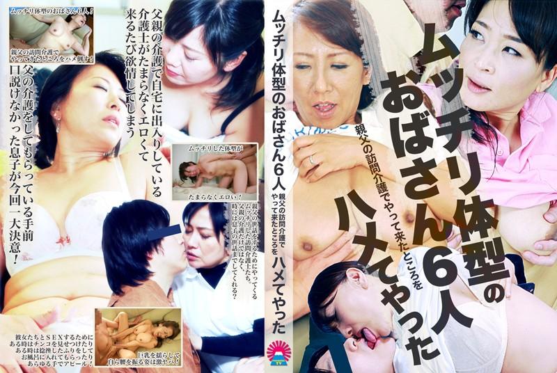 お風呂にて、ムッチリの人妻のsex無料jyukujyo動画像。ムッチリ体型のおばさん6人!