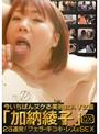 今いちばんヌケる美熟女AV女優「加納綾子」DX